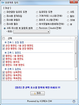 Revit Tools – English-한국씨아이엠(주)